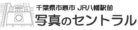 写真のセントラル(千葉県)|千葉県市原市の写真専門店